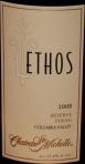 P1130822 Ethos Syrah