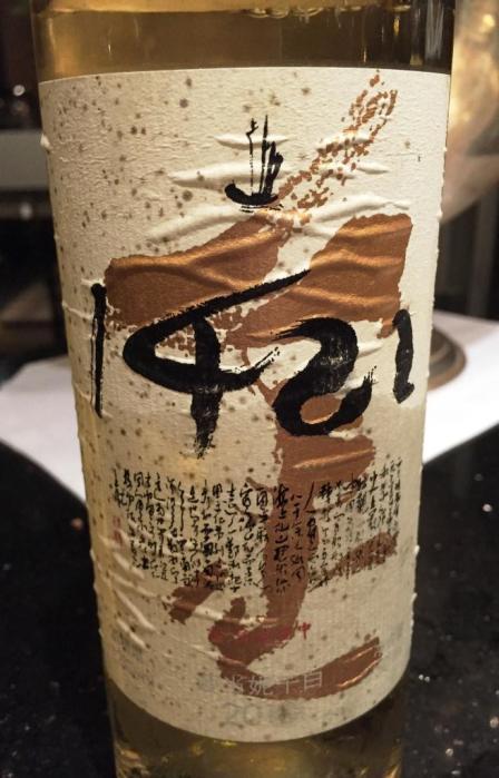 1421 Gold Chardonnay Front Label