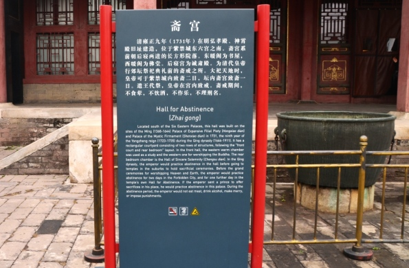 Beijing Forbidden City (13)