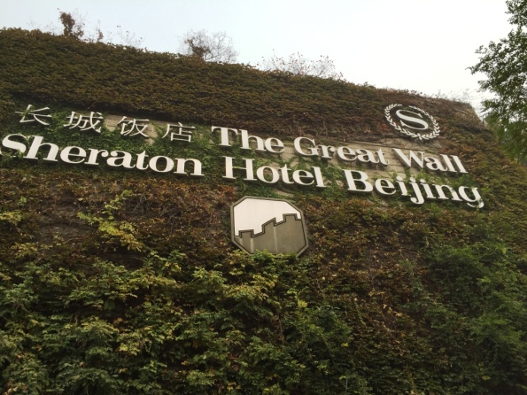 Beijing Sheraton Great Wall (1)