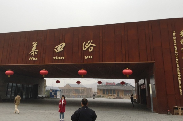 The entrance to the Mutianyu Great Wall complex