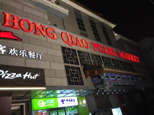 Pearl Market in Beijing