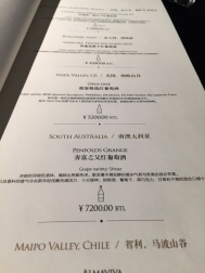 wine list page at Dadong