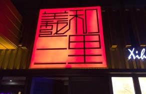 Xile Village Peking Duck restaurant Chinese Logo